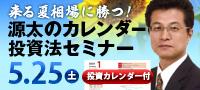 【投資カレンダー付】来る夏相場に勝つ!源太のカレンダー投資法セミナー