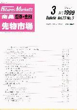 商品先物市場(年間購読)