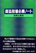 商品相場必勝ノート(商)
