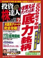 エコノミスト 投資の達人 2006年7月号