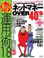 ネットマネー10月号増刊 NETM@NEY 40s