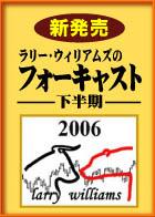 ラリー・ウィリアムズのフォーキャスト2006 【下半期】