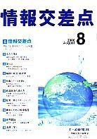 情報交差点 2006.8