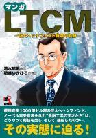 マンガ LTCM -巨大ヘッジファンド崩壊の軌跡