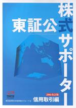 東証公式 株式サポーター 信用取引編 改訂版