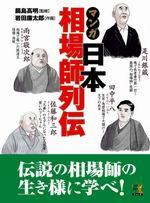 マンガ 日本相場師列伝 -是川銀蔵・田中平八・佐藤和三郎・雨宮敬次郎