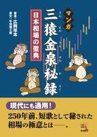 [電子書籍]マンガ 三猿金泉秘録