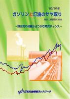 ガソリンと灯油のサヤ取り 06/07年版 東京工業品取引所版