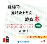 相場で負けたときに読む本~実践編~