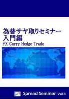 為替サヤ取りセミナー 入門編 Spread Seminar Vol.4