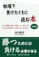 [電子書籍]相場で負けたときに読む本〜実践編〜