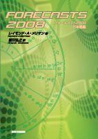 フォーキャスト2008