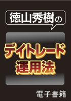 電子書籍 徳山秀樹のデイトレード運用法