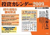 投資カレンダー2009