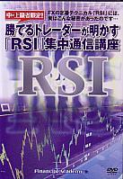 DVD 勝てるトレーダーが明かす「RSI」集中通信講座 陳満咲杜 インフォレビューFX/InfoReviewFX/FX取引比較/情報商材検証評価レビューサイト