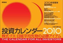 投資カレンダー2010