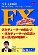 DVD 平田啓の外為ディーラーの儲け方〜外為ディーラーの常識と個人投資家の誤解〜