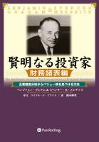 [電子書籍]賢明なる投資家 【財務諸表編】