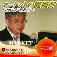 [オーディオブック] マーケットの魔術師 〜日出る国の勝者たち〜 Vol.36