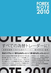 Forex Note 2010 為替手帳 [ブルー]