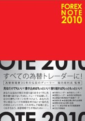 Forex Note 2010 為替手帳 [レッド]