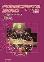 フォーキャスト2010