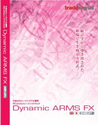 Dynamic ARMS FX GBP/JPY(ポンド/円)