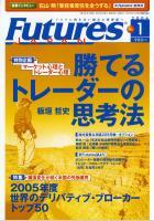 [電子書籍]FUTURES JAPAN 2006年版
