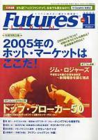 [電子書籍]FUTURES JAPAN 2005年版