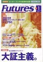 [電子書籍]FUTURES JAPAN 2007年版