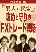 賢人の提言 攻めと守りのFXトレード戦略 10月15日(土)開催セミナー
