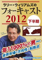 ラリー・ウィリアムズのフォーキャスト2012【下半期】