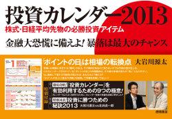 投資カレンダー2013
