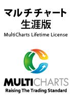 マルチチャート日本語版 生涯版 (MultiCharts Lifetime License)