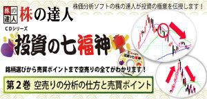 株の達人CDシリーズ第2巻 空売りの分析の仕方と売買ポイント