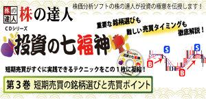 株の達人CDシリーズ第3巻 短期売買の銘柄選びと売買ポイント