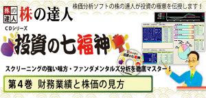 株の達人CDシリーズ第4巻 財務業績と株価の見方