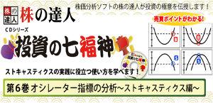 株の達人CDシリーズ第6巻 オシレーター指標の分析〜ストキャスティクス編〜