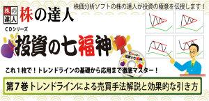株の達人CDシリーズ第7巻 トレンドラインによる売買手法解説と効果的な引き方