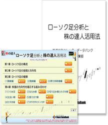 株の達人CDシリーズ第8巻 ローソク足分析と株の達人活用法
