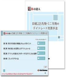 株の達人CDシリーズ第9巻 日経225先物・ミニ先物のデイトレード売買手法