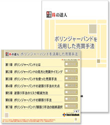 株の達人CDシリーズ第10巻 ボリンジャーバンドを活用した売買手法
