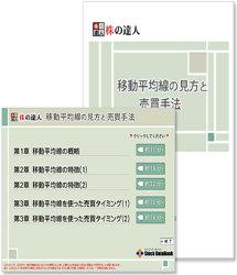 株の達人CDシリーズ第11巻 移動平均線の見方と売買手法