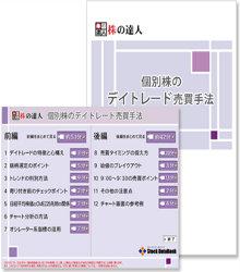 株の達人CDシリーズ第12巻 個別株のデイトレード売買手法