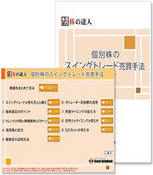 株の達人CDシリーズ第13巻 個別株のスイングトレード売買手法
