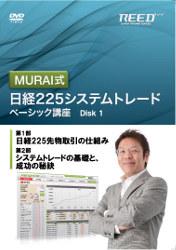 DVD MURAI式・日経225システムトレード スタートアップキット