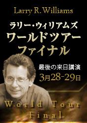 ラリー・ウィリアムズ ワールドツアー ファイナル 3月28-29日