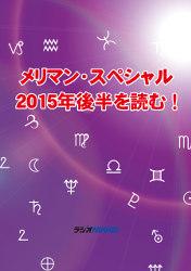 メリマン・スペシャル~2015年後半を読む!