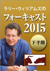 ラリー・ウィリアムズのフォーキャスト2015 【下半期】