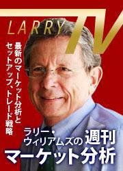 ラリー・ウィリアムズの週刊マーケット分析(ラリーTV)